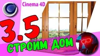 Cinema 4D - Строим Дом - Окна разными способами