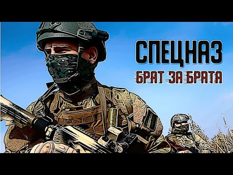 SPETSNAZ - BROTHER FOR BROTHER