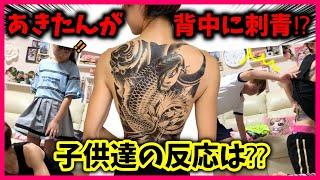突然、同棲彼氏が背中に'刺青'を入れたら小学生の子供達はどんな反応をする?【ドッキリ】