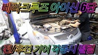 베라크루즈 아이신 6단 오토미션 수리 전/후진 기어작동…