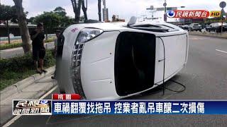 失控翻車找拖吊 竟側躺吊車釀二次損傷-民視新聞