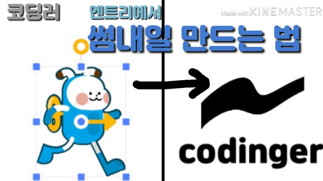 엔트리 썸네일 적용하는 방법 코딩러 - YouTube