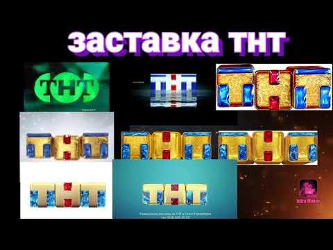 Заставка ТНТ 1998-2019