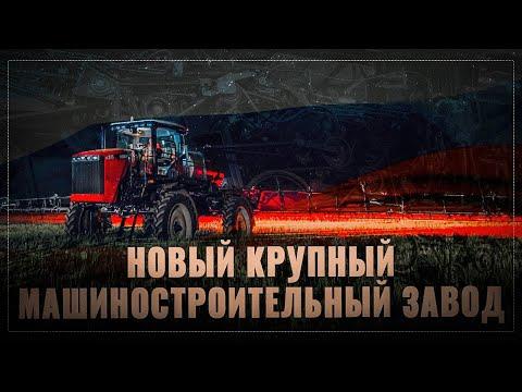 Конкуренты, трепещите! «Ростсельмаш» строит еще один крупный машиностроительный завод