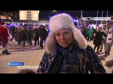 Владивосток встречает Новый год