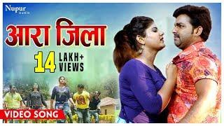 आरा जिला Ara Jila - Pawan Singh, Neha Shree | Yodha Arjun Pandit Bhojpuri Video Songs 2017
