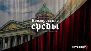 """Невзоровские среды на радио """"Эхо Москвы"""". 09.10.19 Версия полная  с послесловием."""
