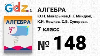 № 148- Алгебра 7 класс Макарычев