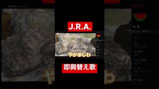 【即興替え歌】J.R.A.【粗品切り抜き】 #shorts
