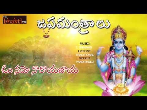 Japamanthralu Part-2 || Narayana Swamy Songs ||Telugu Devotional Songs || Telugu Bhakti Songs||
