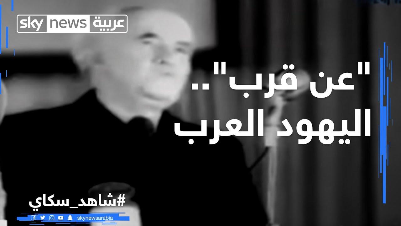 """""""عن قرب"""".. اليهود العرب"""