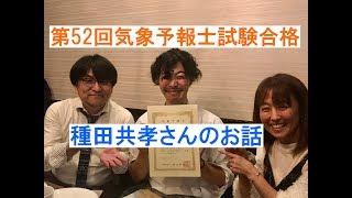 第52回気象予報士試験合格!種田さんのお話(ラジオっぽいTV!2259)