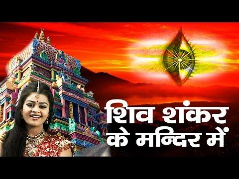 Latest Shiv Bhajan 2016 || Shiv Shankar Ke Mandir Mein || Tanushree # Ambey Bhakti
