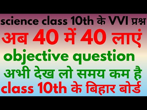 science  guase paper  class 10th के vvi objective question solve 2019 bihar board