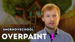 УРОКИ РИСОВАНИЯ: КРИТИКА И РАЗБОР РАБОТЫ! OverpaintME. Smirnov School