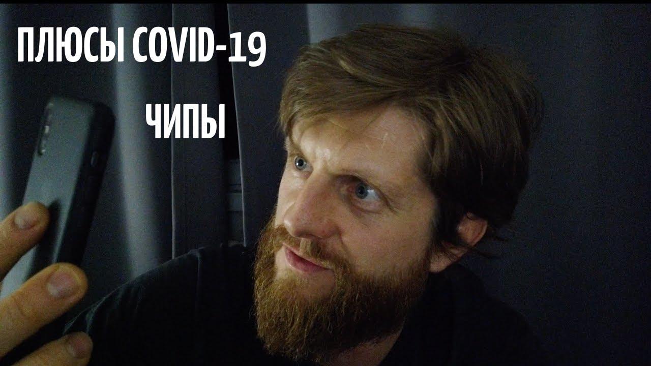 Плюсы COVID-19/Чипирование