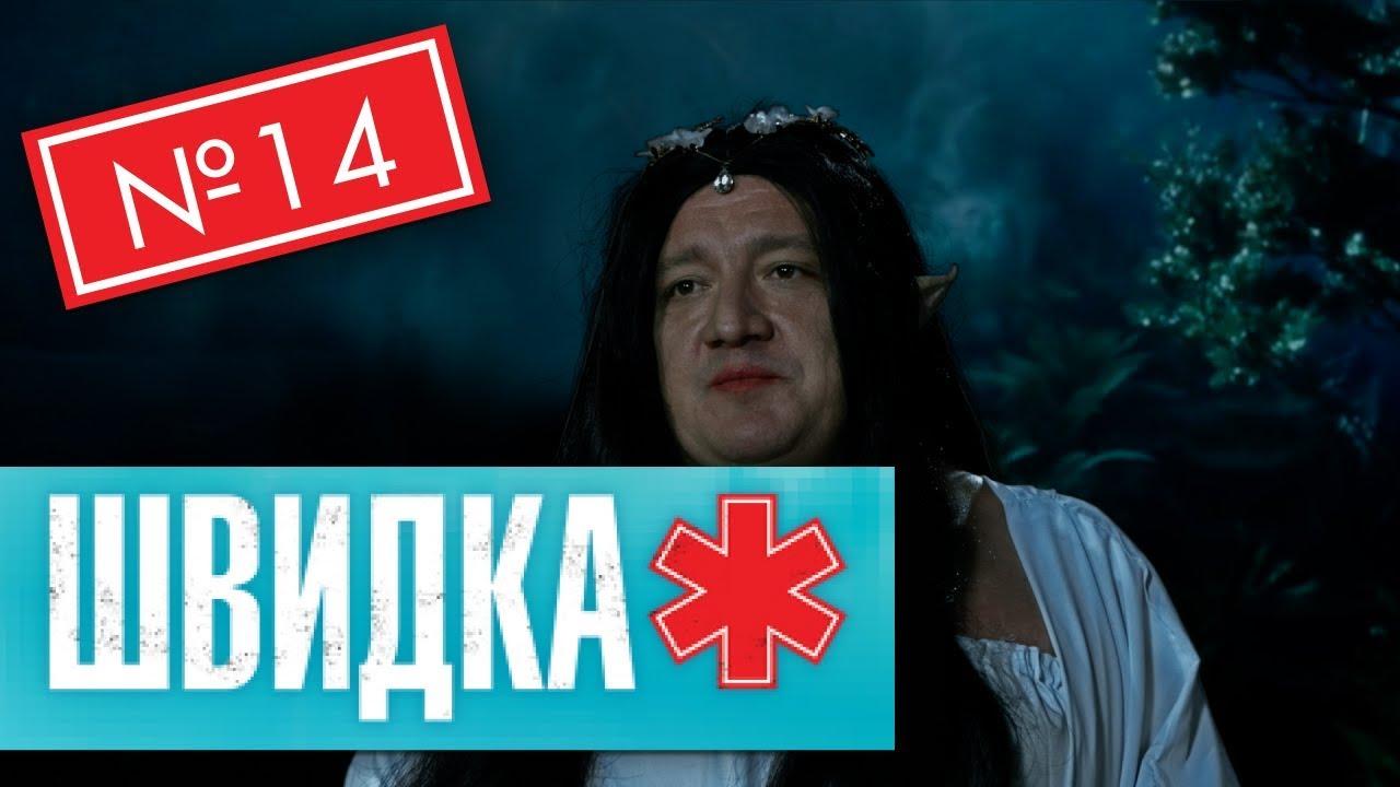 ШВИДКА 2 | 14 серія | НЛО TV