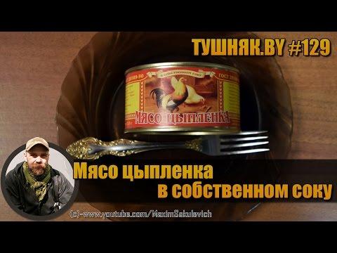Рецепт ТУШНЯК.BY 129 - Мясо цыпленка в собственном соку от