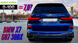 Замер 0-100 км/ч BMW X7 G07 30d xDrive M-Sport
