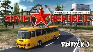 Workers & Resources: Soviet Republic ⋙ #1 ⋙ Прохождение игры