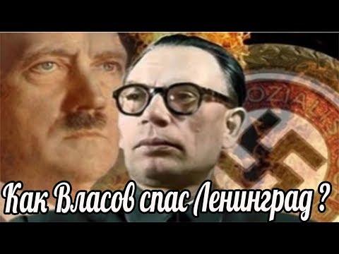 Почему предатель - генерал Власов спас Ленинград? С пленными немцами не церемонились , Воспоминания.