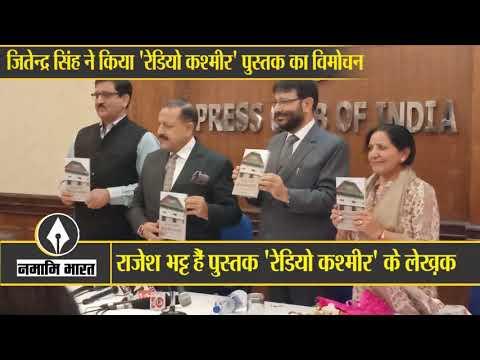 Dr Jitendra Singh releases book 'Radio Kashmir – In Times of Peace & War'