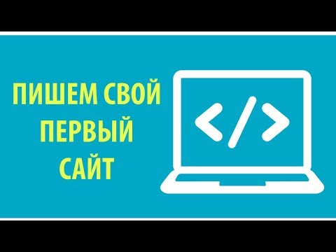 Пишем свой первый сайт (HTML, CSS) - Зеленчук Сергей