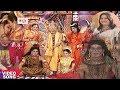 Aalha Shiv Parvati Vivah आल ह श व प र वत व व ह Sanjo Baghel New Aalha Bhajan 2017 mp3
