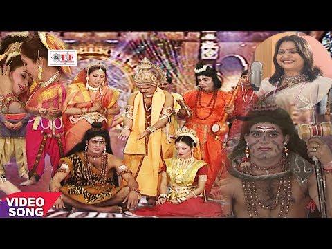 Aalha Shiv Parvati Vivah - आल्हा शिव पार्वती विवाह - Sanjo Baghel - New Aalha Bhajan 2017