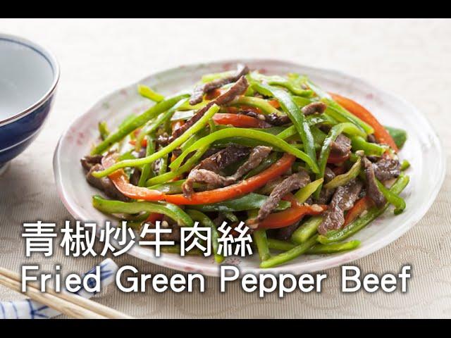 【楊桃美食網-3分鐘學做菜】青椒炒牛肉絲Fried Green Pepper Beef