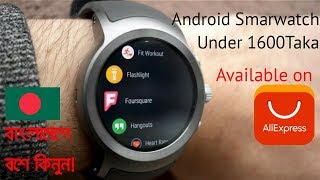 Best Smartwatches Under 1650 Taka ($20) on Aliexpress Bangladesh