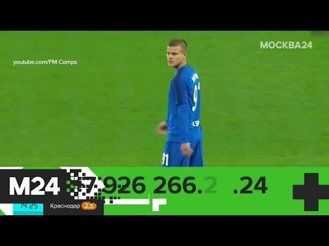"""Кокорин останется в """"Сочи"""" до конца сезона - Москва 24"""