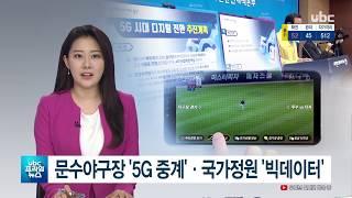 문수야구장 5G 중계·국가정원 빅데이터 20200601…