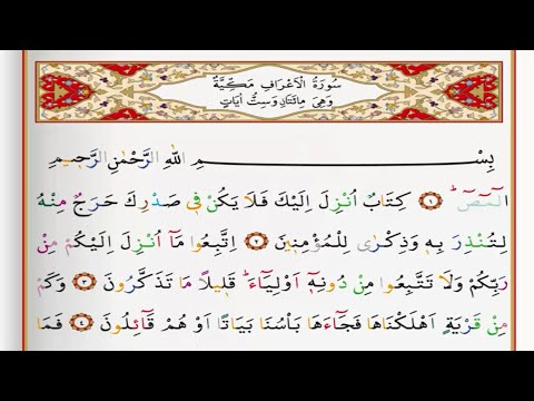 Surah Al Araf - Saad Al Ghamdi surah araf with Tajweed