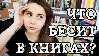 Что бесит в книгах?