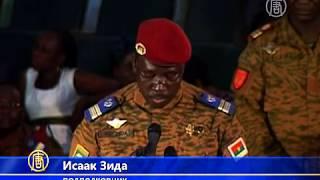 В Буркина-Фасо назначили временного президента (новости)