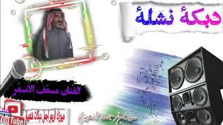دبكة نشلة سريعة الفنان مسعف الاسمر وعازف الاورك محمد ابو ليلى زمر