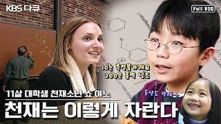 IQ 측정불가! 11살 대학생 천재소년은 어떻게 교육을 받고 있을까? 천재 남매를 둔 부모의 교육법 (KBS 020407 방송)