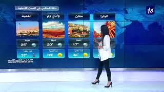 النشرة الجوية الأردنية من رؤيا 11-9-2019 | Jordan Weather