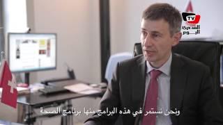 السفير السويسري: «مصر شريك هام بالنسبة لنا ودولة هامة في المنطقة»