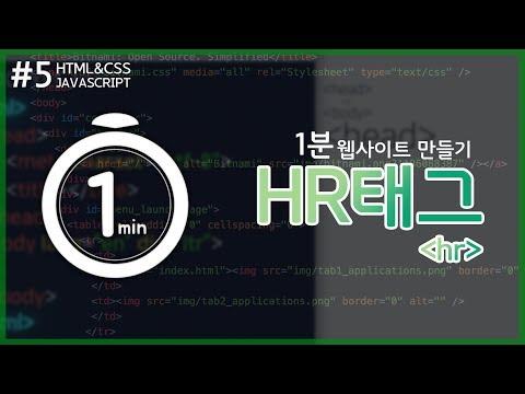 #5) 1분 웹 사이트 만들기! HTML강좌 [HR태그] | 기본의정석