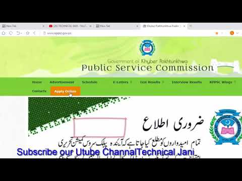 How to online Apply on Khyber Pukhtunkhwa Public Service Commission website