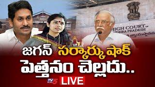 Live : జగన్ సర్కార్కు షాక్    Ashok Gajapathi Raju   Sanchaita Gajapathi Raju   TV5 News