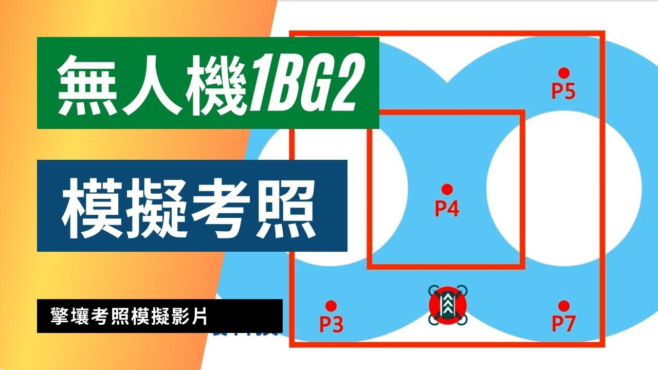 模擬考照影片   IBG2 模擬考照