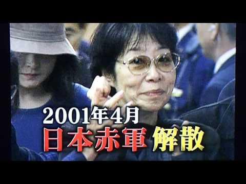日本赤軍 リーダー 重信房子 大阪駅
