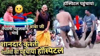 नेपाली पहलवान की इतनी तुड़ाई की कंधों पर पहुंचा दिया बाबा जी पहलवान ने,/baba ladi pehlwan kushti