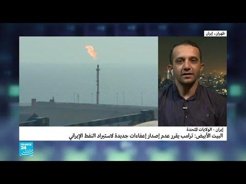 كيف ردت طهران على إعلان ترامب إلغاء الإعفاءات لمستوردي النفط الإيراني؟  - نشر قبل 23 دقيقة