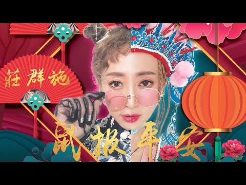 2020 鼠报平安 Teaser | Queenzy 莊群施 | 春风笑了 Joyous Spring Breeze | Queenzy and Friends 2020 CNY MV
