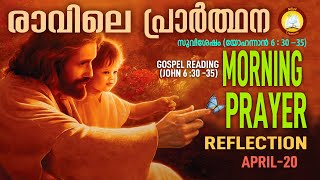രാവിലെ പ്രാര്‍ത്ഥന April 20 # Athiravile Prarthana 20th April 2021 Morning Prayer & Songs