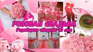 10 годовщина свадьбы!!!!!! 11 лет рука об руку
